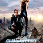 Divergent – 2014